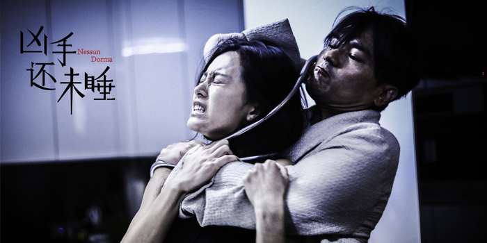 《凶手还未睡》文咏珊突破大尺度 袭女恶魔终遭惩罚