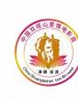 首届中国双塔山爱情电影周