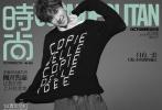 9月12日,王源《时尚cosmo》10月刊封面及内页大片释出,他以衬衣与针织衫示范初秋日常穿法,搭配宽松背带裤又显搞怪大方、趣味横生。