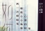 由80后新锐导演、编剧落落执导,根据青年小说作家郭敬明原著改编的电影《悲伤逆流成河》已提档至2018年9月21日上映,并于本周开启全国预售;同时,该片发布了电影片尾曲《如河》MV,由落落、郭敬明作词,音乐人山田丰作曲,知名华语流行乐女歌手张韶涵演唱。