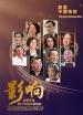 影响第15集:改革开放四十年的中国电影--恢复高考