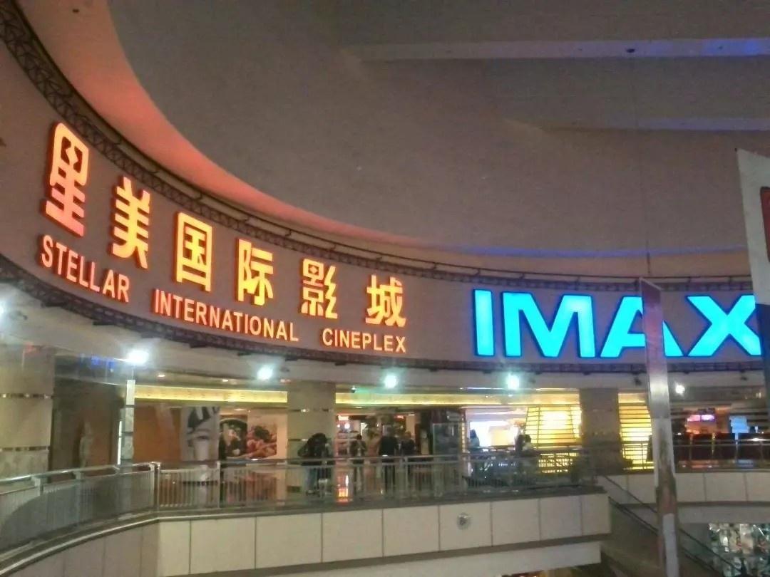 欠下巨额债务关闭140家影院,星美到底怎样了?