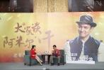 """12月25日晚,印度演员、导演阿米尔·汗现身北京知乎大家谈活动,现场分享自己的从影经历,并当场回答了不少知乎网友与现场观众的问题。现场有观众问到阿米尔·汗对""""小鲜肉""""的看法,阿米尔·汗则表示,这是全球的现象,每年都有大量长相好看的年轻人进入娱乐圈。当红也是合理的现象。"""