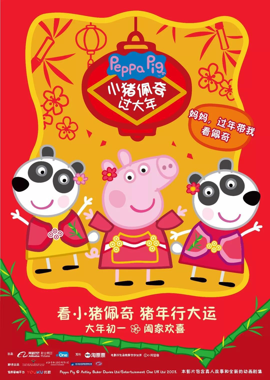 给孩子的礼物 揭秘《小猪佩奇过大年》电影的诞生