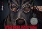 经过两个多月的密集拍摄,电影《限期破案》今日在广东江门正式宣布杀青,并发布先导海报。