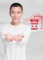 """""""脫貧攻堅戰—星光行動""""賈乃亮團隊保亭調研"""