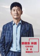 """""""脫貧攻堅戰—星光行動""""郭曉東&林鵬團隊臨高調研"""