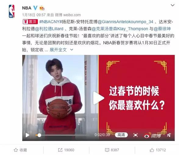 """蔡徐坤代言NBA引争议,流量被""""妖魔化""""了吗?"""
