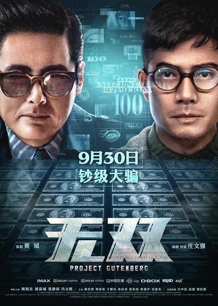 《无双》17项提名领跑金像奖 周润发郭富城争男主