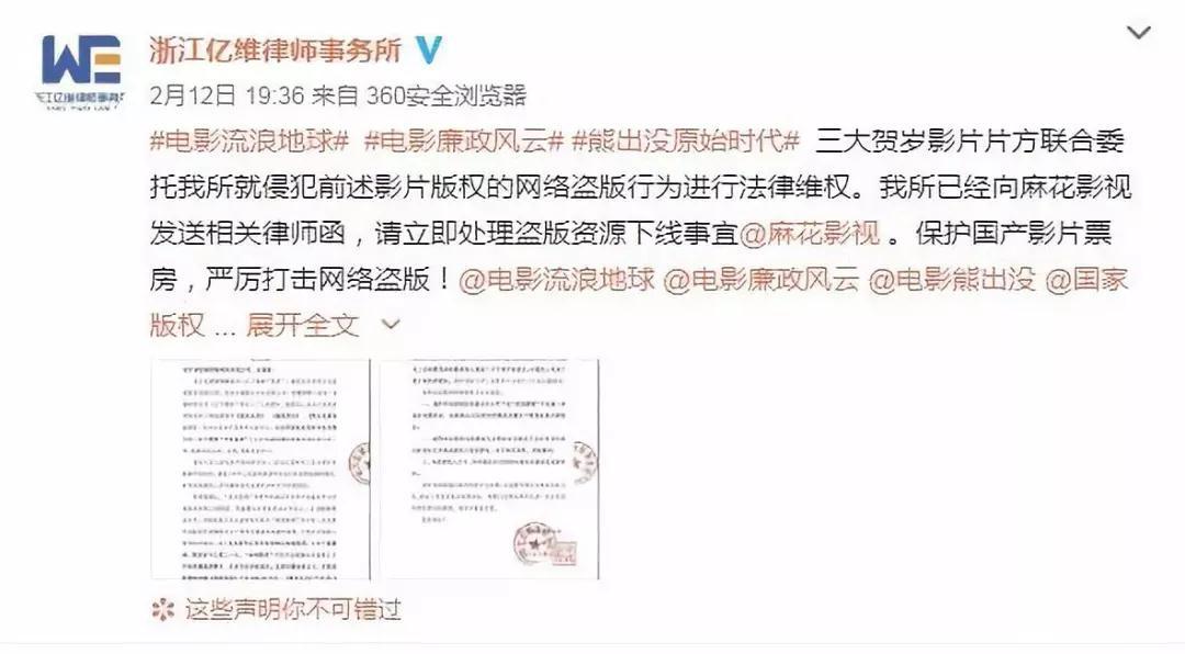 盗版下线!春节档四片方发函 律师:或构成刑事犯罪