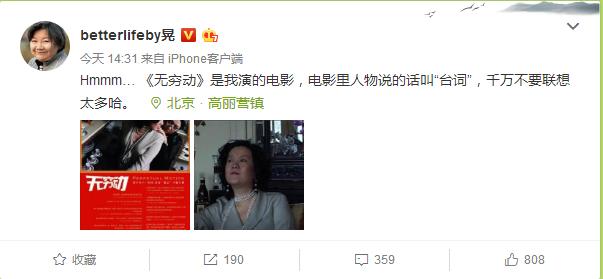 洪晃回应讽刺陈凯歌:是电影台词不要联想太多!(相声台词)