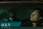 今日,本届奥斯卡的最佳影片《绿皮书》终于正式登陆了全国院线。经过此前的几轮看片活动,《绿皮书》已经和好口碑牢牢地绑定在了一起。目前淘票票平台评分已达9.4分,豆瓣评分也高达8.9。是近十年来,国内观众评分最高的一部奥斯卡电影。