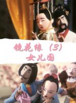 镜花缘(3):女儿国
