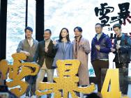 """《雪暴》定档4.26 廖凡""""沙雕""""造型获""""芳心"""""""