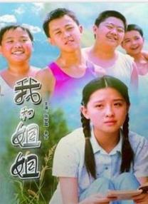 乡村爱情故事2剧情_我和姐姐-高清完整版在线观看-电影网