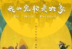 """日前,由曾执导《摩登年代》的导演邵晓黎操刀,刘青云、尤靖茹、孔维、林雪、潘粤明、周知等主演的浪漫喜剧电影《我的宠物是大象》发布""""追梦版""""海报和""""让世界充满爱版""""预告。预告中,灿烂的金色花海、郁郁葱葱的绿色大地、热情洋溢的东南亚风情、诗意的马戏团都极度养眼,还有可爱呆萌的大象实力圈粉。"""