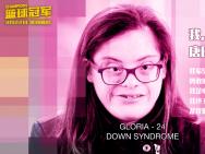 智力障碍群体借《篮球冠军》讲述从未听过的心声