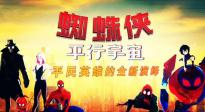 奧斯卡最佳動畫長片《蜘蛛俠:平行宇宙》 超級英雄養成記