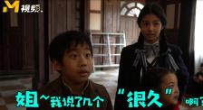 """《解放了》記者小姐姐被小演員""""撩"""" 演起戲來可一點兒都不含糊"""
