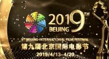 七大主題活動 16個展映單元 第九屆北京國際電影節了解一下!