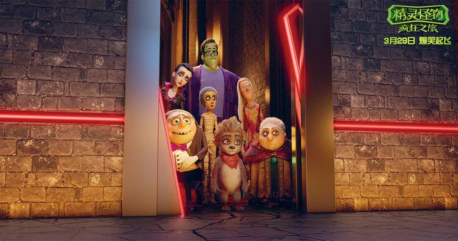 《精灵怪物:疯狂之旅》将映 怪物爆笑旅