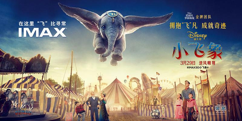 《小飞象》5天票房未过亿,迪士尼起飞失败了吗?