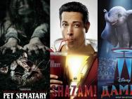 北美:《雷霆沙赞!》登顶 《动物坟场》超预期