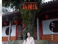"""姚晨回归自然品味诗意生活""""女强人""""的温婉柔情"""