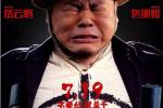 束焕为岳云鹏量身打造喜剧电影 剧本完成历时五年