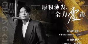"""张震电视剧首秀,竟献给了""""三生三世"""""""