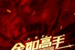 """《全职高手之巅峰荣耀》曝海报 """"叶修""""呈现银幕"""