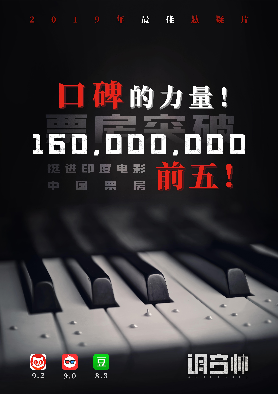 《调音师》票房过亿 导演亲自解析片中反转桥段