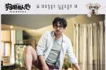 《狗眼看人心》曝终极预告 黄磊闫妮为爱犬拼了!