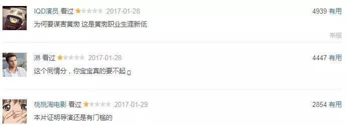 演而优则导 郭涛和徐峥黄渤的差距怎样就这么大?