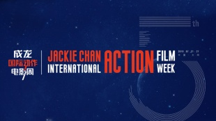 The 5th Jackie Chan International Action Film Week calls for film!