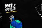 """4月17日,北京国际电影节中印电影战略合作发布会举行,印度导演卡比尔·汗、《神秘巨星》制片人帕萨特、本届""""天坛奖""""评委马基德·马基迪,中国影人编剧王红卫、导演马多及活动承办方创世星董事长柳权、副总经理何巍出席活动。"""