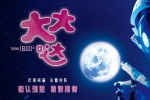 马来西亚青春喜剧 《大大哒》发中文海报确认引进