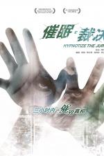 《催眠·裁決》定檔9月12日 張家輝張翰聯手出擊