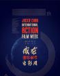The 5th  Jackie Chan International Action Film Week Online Screening