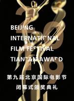 第九届北京国际电影节闭幕式颁奖典礼