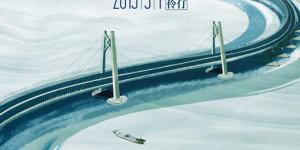 """《港珠澳大橋》海報預告雙發 """"中國龍""""保駕護航"""