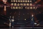 4月28日晚,北京国际电影节·第26届大学生电影节正式闭幕。陈晓、佟丽娅获得大学生特别荣誉单元最受欢迎男女演员;徐峥、姚晨获得大学生注目单元最佳男女演员;《流浪地球》获得最佳影片。