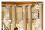 """昨日,改编自八月长安同名热门小说的电影《最好的我们》发布由台湾金牌制作人陈建骐担纲制作、金曲奖最佳导演黄中平掌镜,光良作曲并演唱的推广曲《最近的永远》MV""""时光童话""""。整个MV看起来就像一个""""童话""""——现在的光良和十七岁的光良对话,从而带出每一个人青春里的耿耿于怀和直面遗憾的勇气。在看完电影《最好的我们》之后,光良也借由这首《最近的永远》希望所有的人都能怀抱勇气奔向""""最好的我们""""。"""