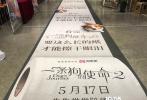 """5月15日,电影《一条狗的使命2》在北京举办超前鉴赏,提前将温暖送给观众。虽然前作的催泪指数已经让大家做好了心理准备,但主人公小狗贝利对主人生生世世的陪伴和守护,还是掀起了一场""""眼泪雨""""。一时间,""""感动""""成为了许多观众的第一感受,许多观众都被贝利无条件的爱戳中了泪点,更有人用""""今夏最强的一颗催泪弹""""来形容电影,""""不管世界多么复杂,总会存在着这样简单纯粹的爱,给人带来满满的温暖和力量。"""""""