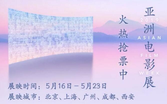 一票难求!2019亚洲电影展彻底点燃5月观影热潮