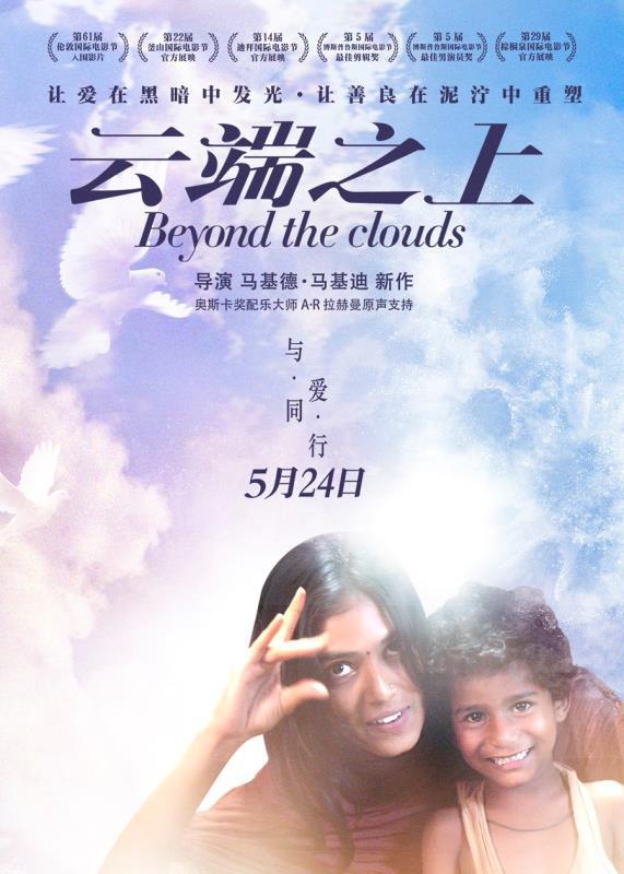 《云端之上》曝人物海报 《小鞋子》导演最新力作