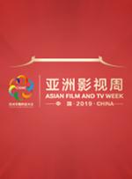 """2019""""亚洲影视周""""启动仪式"""