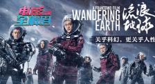 《流浪地球》:末世之下的人性,也如星辰般熠熠生辉
