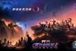 《复仇者联盟4》中国内地下映 漫威发布特别海报