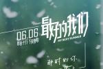 《最好的我们》主题曲MV发布 陈飞宇发首支单曲